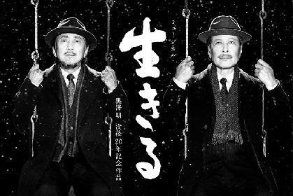黒澤映画『生きる』をミュージカル化 主演は市村正親と鹿賀丈史のダブルキャスト、演出は宮本亜門