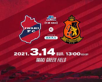 3/14はいわきFCの開幕戦! 様々な会場イベントに注目