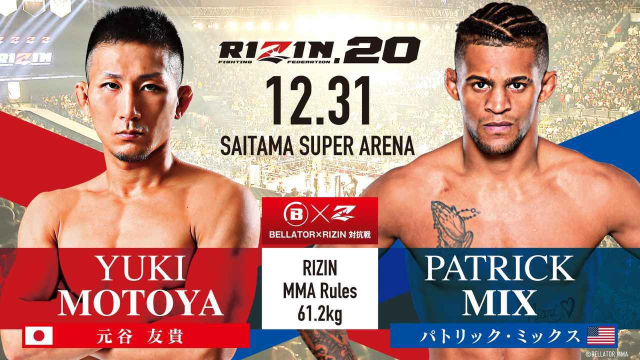 <RIZIN×BELLATOR対抗戦> [RIZIN MMAルール : 5分 3R(61.2kg)※肘あり] 元谷友貴 vs. パトリック・ミックス