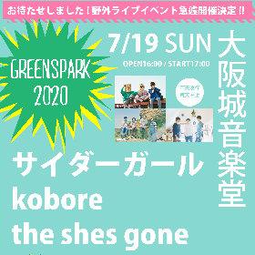 サイダーガール、kobore、the shes goneが出演、野外音楽イベント『GREENSPARK 2020』が大阪城音楽堂で開催決定