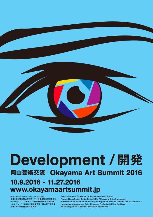 岡山芸術交流 2016 メインビジュアル