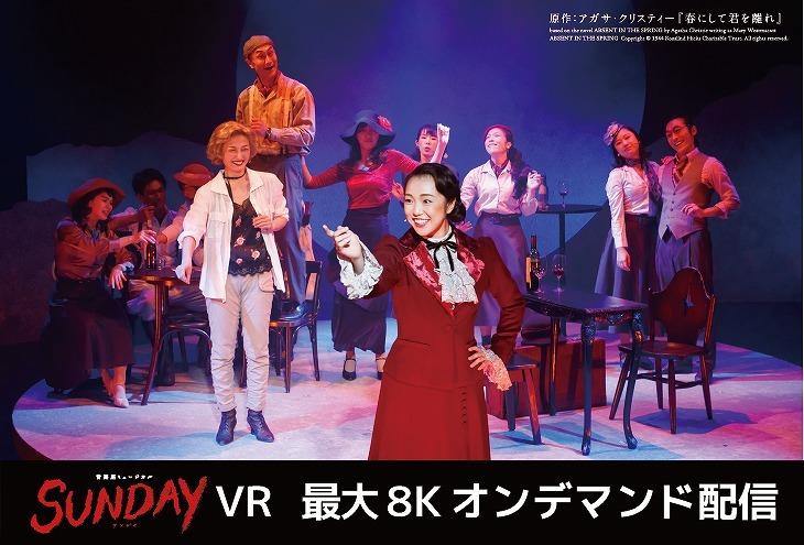 音楽座ミュージカル『SUNDAY(サンデイ)』舞台映像VRオンデマンド配信