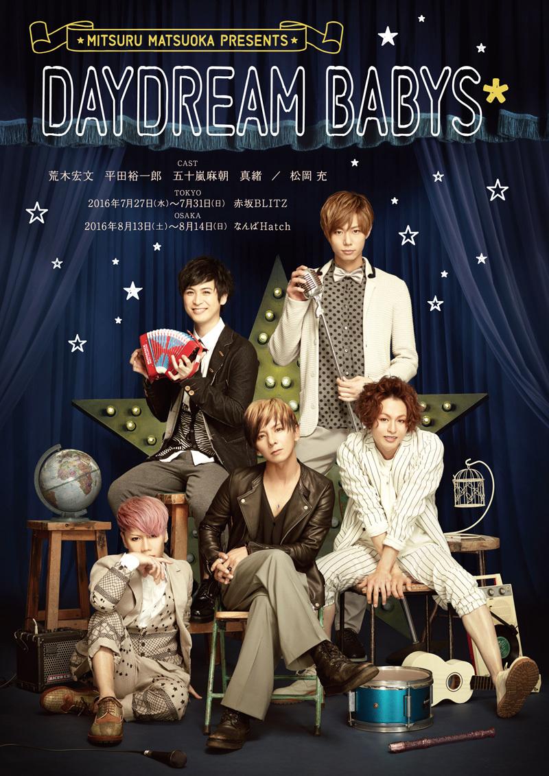 MITSURU MATSUOKA presents 『DAYDREAM BABYS*』