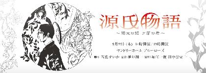飯田里穂ら、声劇和楽団「源氏物語~陽光の姫 夕闇の君~」に出演