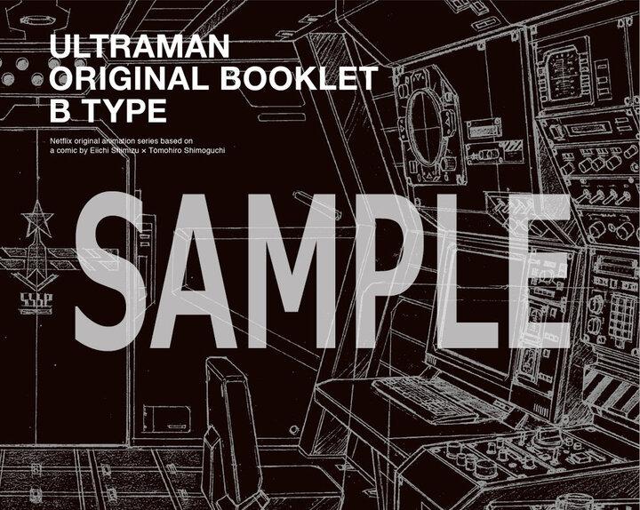 3DCG メイキング解説書「ORIGINAL BOOKLET B TYPE」 (c)円谷プロ (c)Eiichi Shimizu,Tomohiro Shimoguchi (c)ULTRAMAN 製作委員会