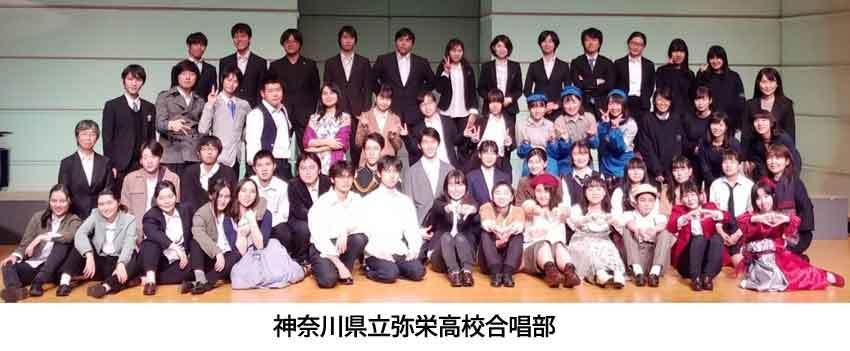 神奈川県弥栄高校合唱部