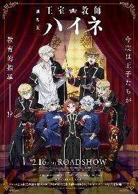 抽選受付開始! 劇場版『王室教師ハイネ』公開前スペシャルイベント12月29日(土)開催決定、メインキャスト5人が話す、歌う