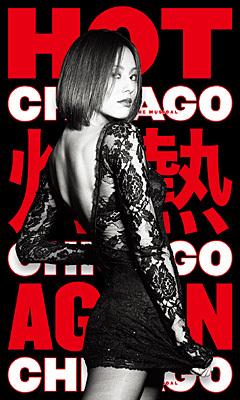 『シカゴ』2017 キービジュアル