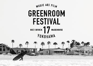 『GREENROOM FESTIVAL'17』タイムテーブルを公開