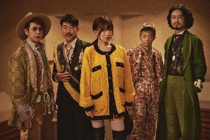 東京事変、新曲「緑酒」が『WBSワールドビジネスサテライト』EDテーマ曲に 配信リリースも決定