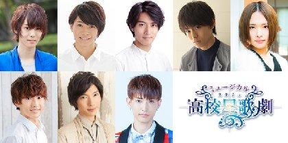 杉江大志主演ミュージカル「スタミュ」追加キャストに櫻井圭登、高野洸、星元裕月らが決定! メインビジュアル公開も