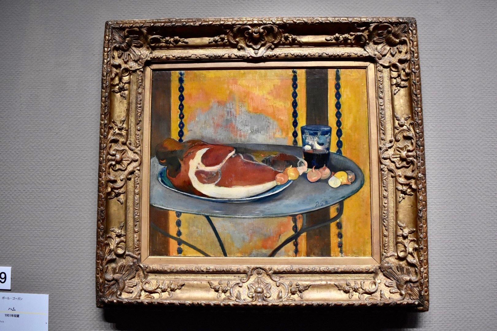 展示風景:ポール・ゴーガン 《ハム》 1889年