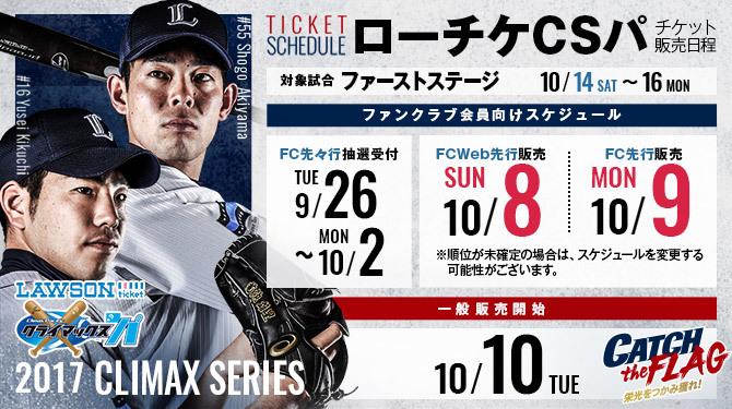 CS開催時のチケット販売の概要を発表した埼玉西武ライオンズ