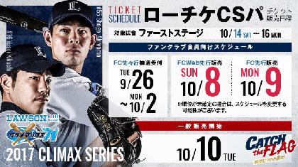 埼玉西武 クライマックスシリーズの一般向けチケットを「感謝価格」で販売