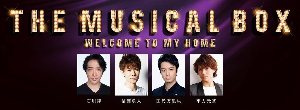 『THE MUSICAL BOX~Welcome to my home~』