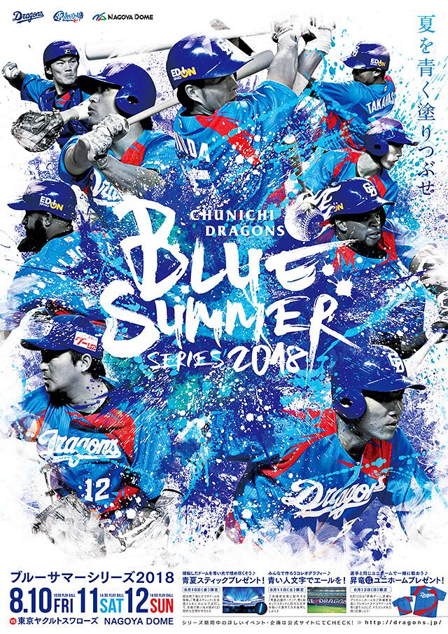 2016年から始まった真夏のナゴヤドームの人気イベント『ブルーサマーシリーズ』