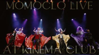 ももクロ、5thアルバムを表現したキネマ倶楽部公演のティザー公開