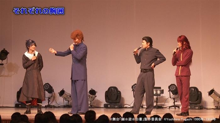 舞台「幽☆遊☆白書」_アフタートーク (C)Yoshihiro Togashi 1990年-1994年 (C)舞台「幽☆遊☆白書」製作委員会