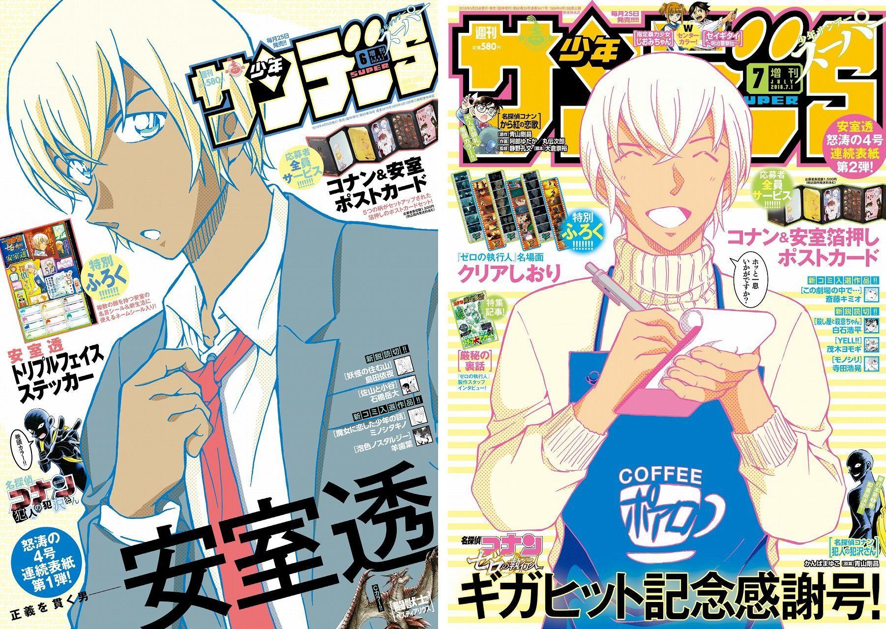 左が『少年サンデーS』6月号、右が同7月号。ともに580円(税込)