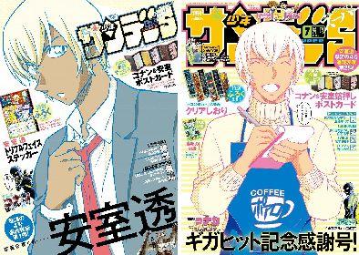 安室透が表紙の『少年サンデーS』6月号&7月号重版決定!