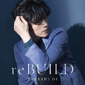 ピアニスト大井健、6/2リリースのニューアルバム『reBUILD』ジャケット写真&新アーティスト写真が解禁