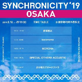 『SYNCHRONICITY'19 OSAKA』タイムテーブルを発表