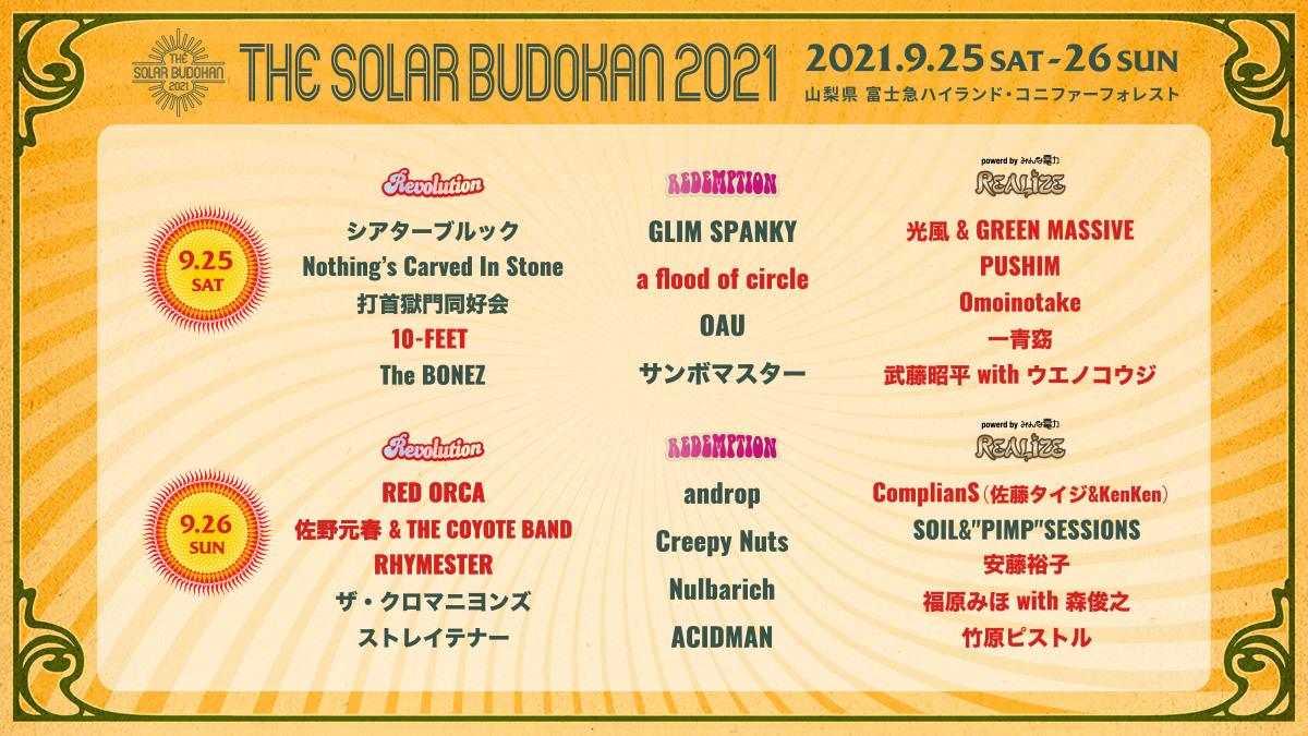 『THE SOLAR BUDOKAN 2021』