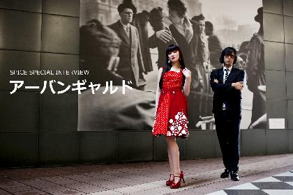 """世界から見ると日本は""""少女フィクション""""?CDデビュー10周年を 迎えたアーバンギャルドの核心"""