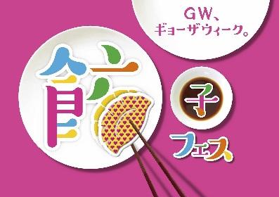 『餃子フェス TOKYO 2019』5月2日(木)から東京・駒沢オリンピック公園にて開催