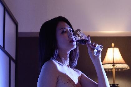 女優・飛鳥凛の肌をつたう、赤い液体の正体は? 映画『殺⼈⻤を飼う⼥』予告編と場面写真を公開