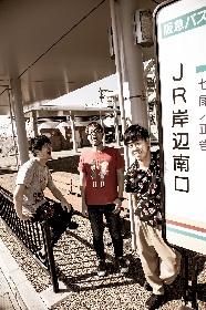 PAN、結成25周年目前企画『初期PANツアー2000〜2009縛り!!!』の開催が決定