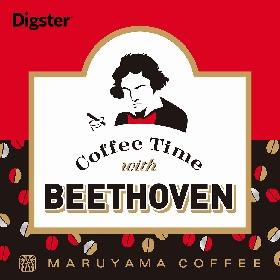 ベートーヴェンと丸山珈琲がコラボ 第一弾はコーヒータイムにぴったりなプレイリストを公開