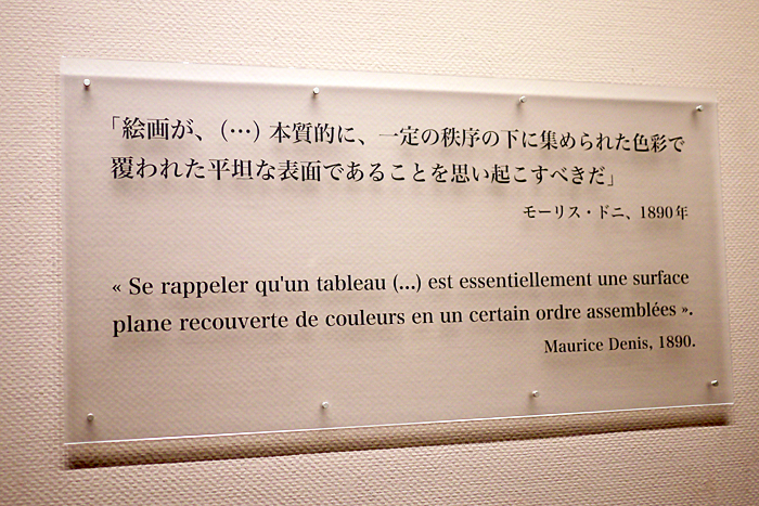『オルセーのナビ展』展示風景
