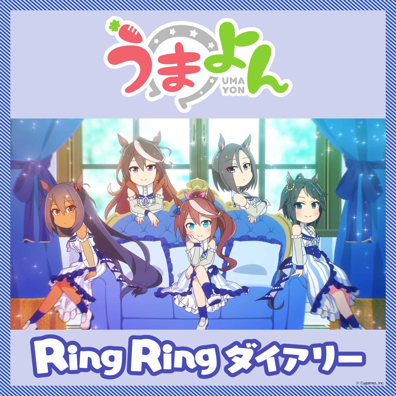 「うまよん」8月主題歌「Ring Ring ダイアリー」 (C) Cygames, Inc.