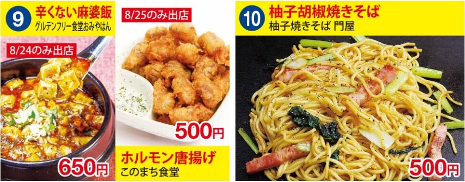 辛くない麻婆飯(650円)、ホルモン唐揚げ(500円)、柚子胡椒焼きそば(500円)