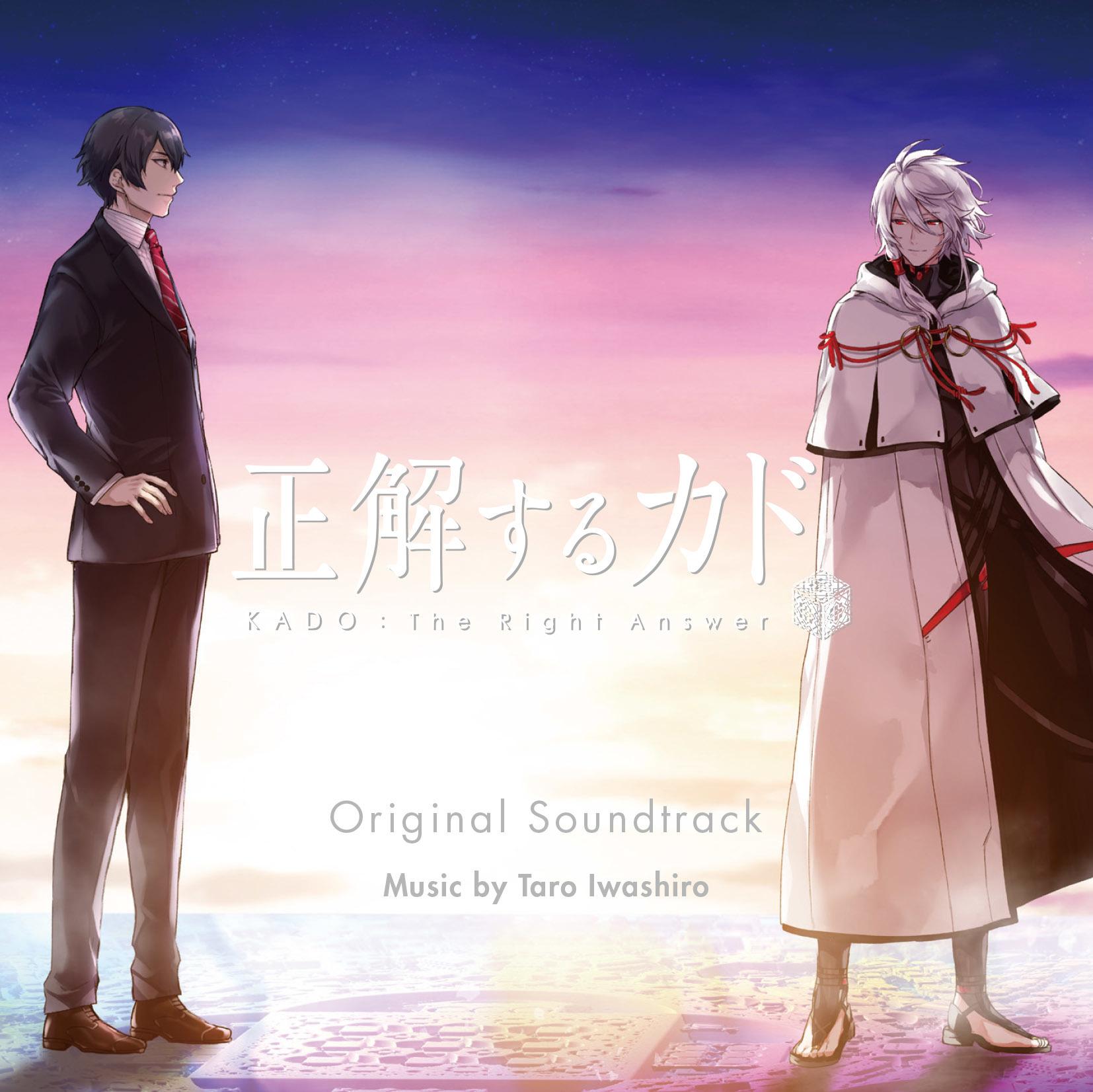 正解するカド オリジナル・サウンドトラック・アルバム