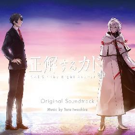 TVアニメ『正解するカド』オリジナル・サウンドトラック・アルバムが高品質UHQCDで発売決定
