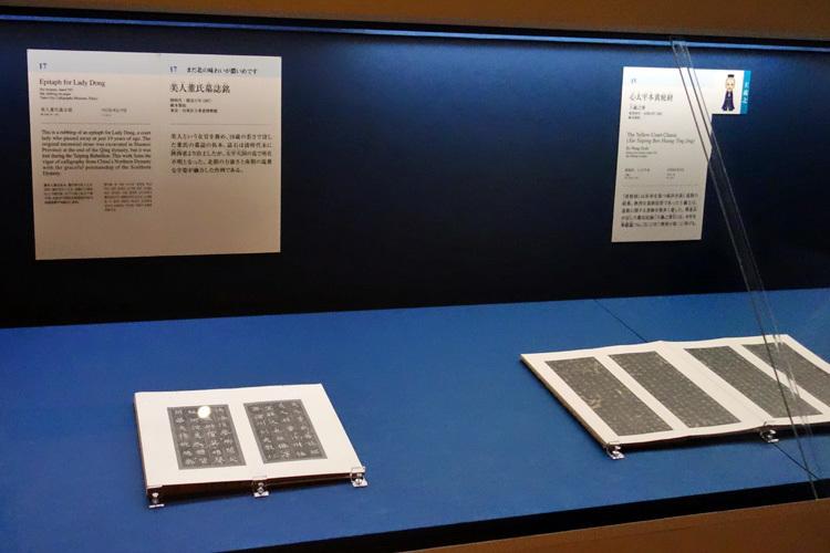 左より:《美人董氏墓誌銘》隋時代・開皇17年(597)東京・台東区立書道博物館蔵、王羲之筆《心太平本黄庭経》東晋時代・永和12年(356)