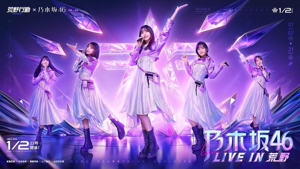 ゲーム内バーチャルライブ『乃木坂46 LIVE IN 荒野』