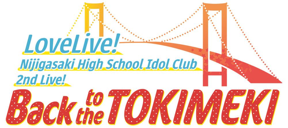 『ラブライブ!虹ヶ咲学園スクールアイドル同好会 2nd Live! Back to the TOKIMEKI』ロゴ (C)プロジェクトラブライブ!虹ヶ咲学園スクールアイドル同好会
