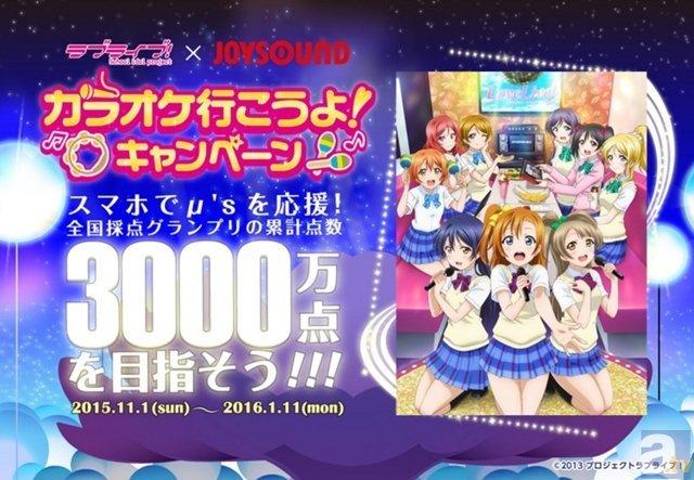 『ラブライブ!』×JOYSOUNDプロジェクト 第2弾始動!