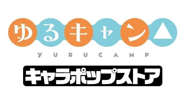 ゆるキャン△ キャラポップストア ロゴ
