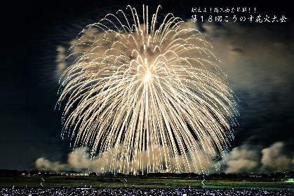 まちのために作り上げた鴻巣市商工会青年部魂の裏側「花火大会は挑戦と感謝の歴史です!」こうのす花火大会実行委員会インタビュー