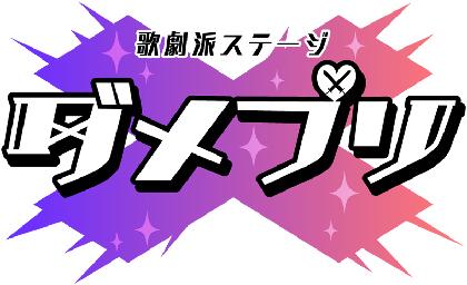 『歌劇派ステージ「ダメプリ」』第2弾、滝澤 諒を筆頭に前作のキャストが総出演! 公演期間&会場も発表