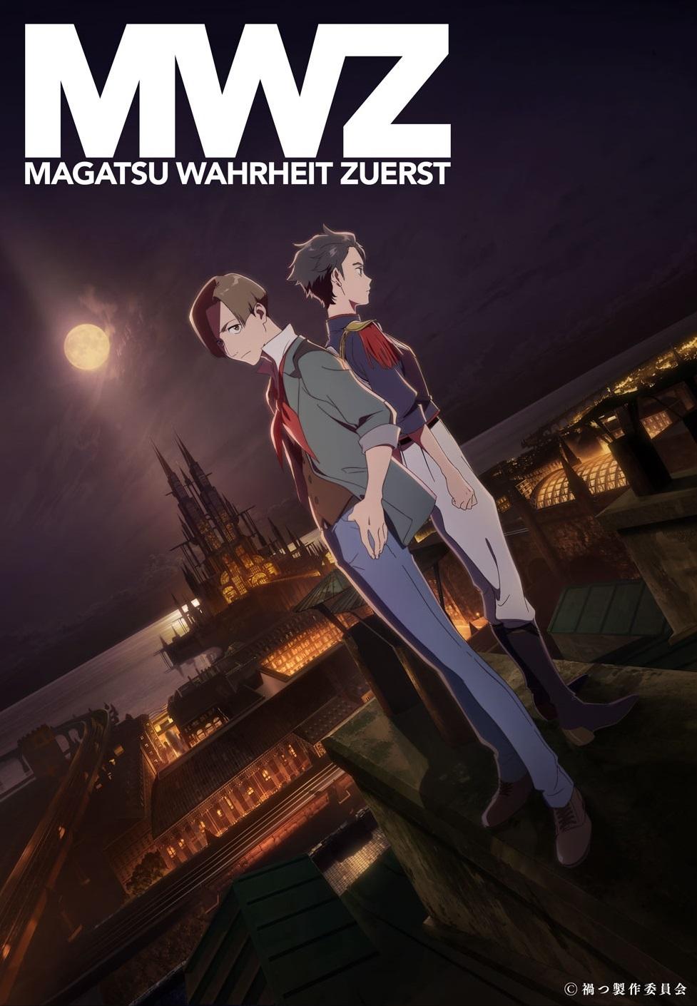 TVアニメ『禍つヴァールハイト -ZUERST-』