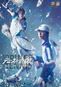 15周年に突入した、ミュージカル『テニスの王子様』3rdシーズン 全国大会 青学(せいがく)vs氷帝 上演決定 新青学キャスト、キービジュアル発表