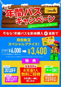レゴランド・ディスカバリー・センター東京のいつでも遊びに行ける年間パスキャンペーンが2019年1月からスタート