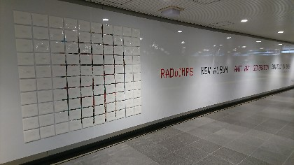 "RADWIMPS ""RADWIMPSからのお手紙""限定100通を配布 渋谷駅地下コンコースの壁面をジャック"