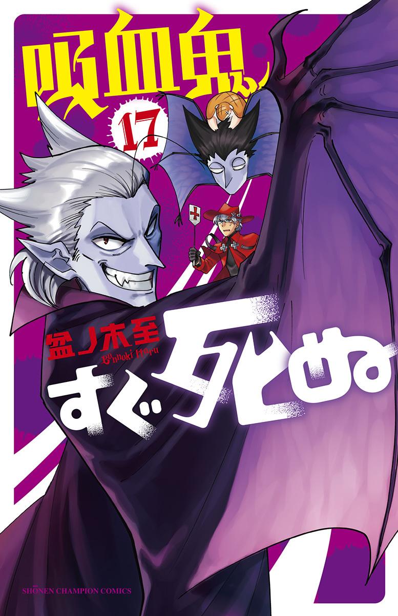コミックス「吸血鬼すぐ死ぬ」最新17巻 (C)盆ノ木至(秋田書店)2015