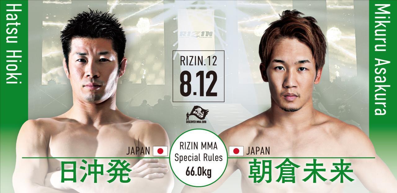 第7試合は日沖発 vs 朝倉未来[RIZIN MMA特別ルール:5分3R/インターバル60秒(66.0kg)※肘あり]